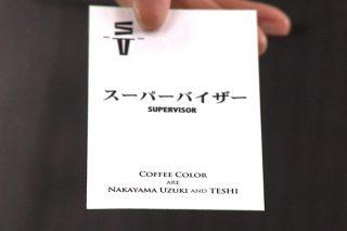 supervisor_0005_0