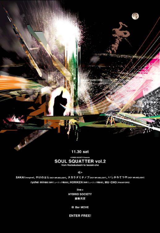 soul_squatter02